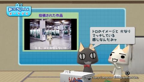torosute2009/8/30 とろちゃ 26