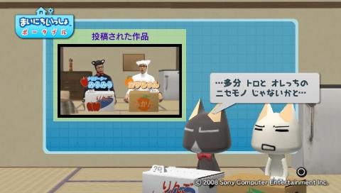 torosute2009/8/30 とろちゃ 28