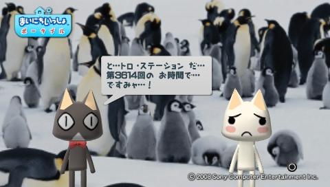torosute2009/8/30 とろちゃ 34
