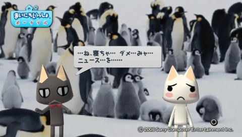 torosute2009/8/30 とろちゃ 37