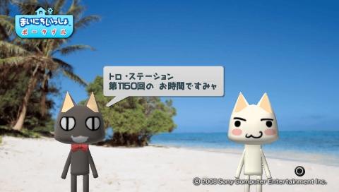 torosute2009/8/30 とろちゃ 39