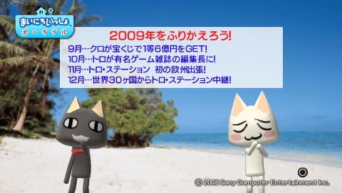 torosute2009/8/30 とろちゃ 40