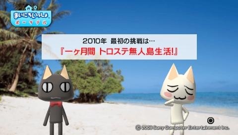 torosute2009/8/30 とろちゃ 41