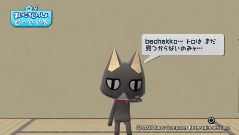torosute2009/8/30 とろちゃ 43