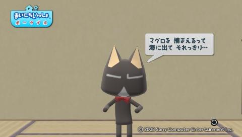 torosute2009/8/30 とろちゃ 44