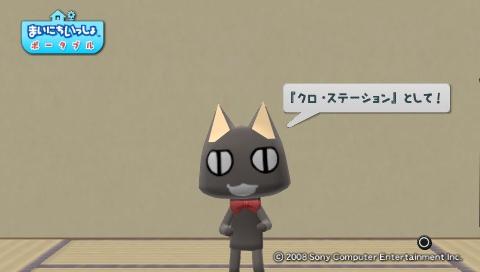 torosute2009/8/30 とろちゃ 46