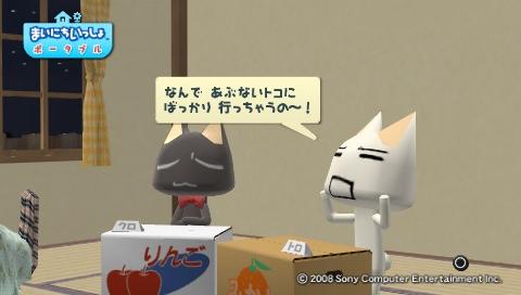 torosute2009/8/30 とろちゃ 47
