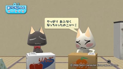 torosute2009/8/30 とろちゃ 61