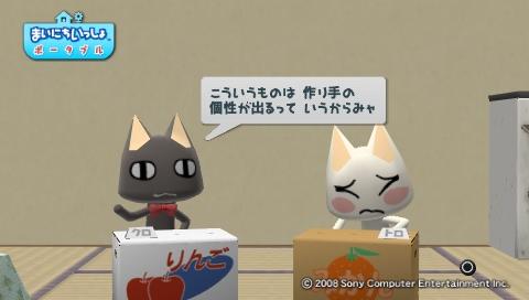 torosute2009/8/30 とろちゃ 62