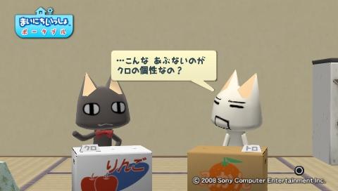 torosute2009/8/30 とろちゃ 63