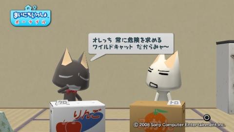 torosute2009/8/30 とろちゃ 64