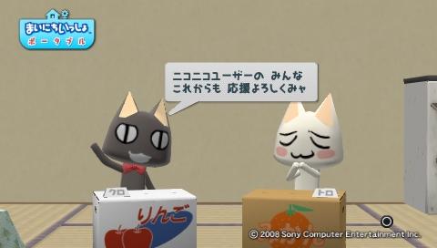 torosute2009/8/30 とろちゃ 65