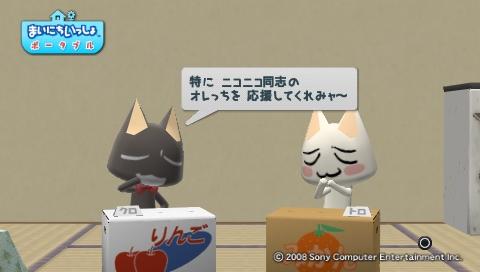 torosute2009/8/30 とろちゃ 66