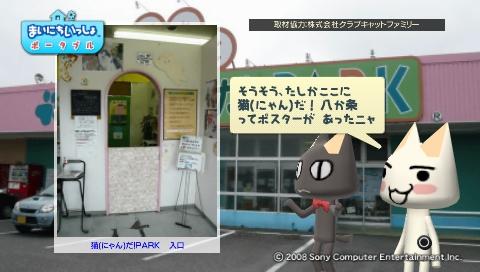 torosute2009/8/31 猫だ!PARK 2