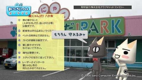 torosute2009/8/31 猫だ!PARK 3