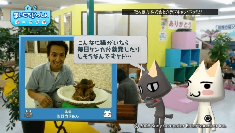 torosute2009/8/31 猫だ!PARK 5