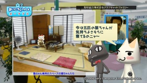 torosute2009/8/31 猫だ!PARK 7