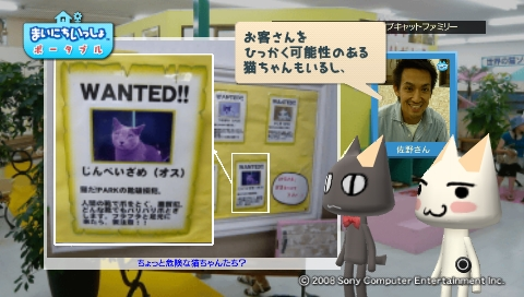 torosute2009/8/31 猫だ!PARK 14