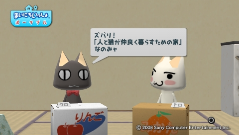 torosute2009/9/1 プラスにゃん