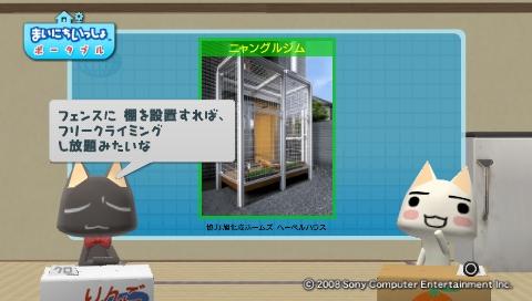 torosute2009/9/1 プラスにゃん 3