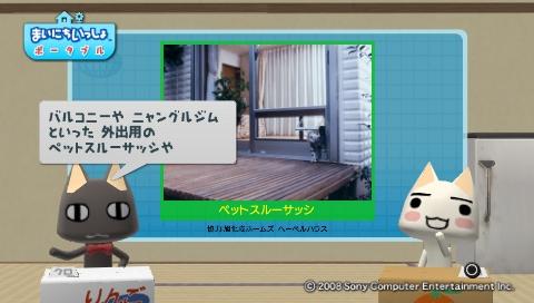 torosute2009/9/1 プラスにゃん 12