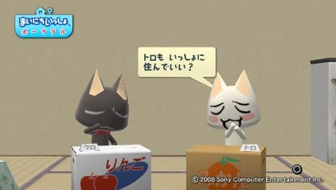 torosute2009/9/1 プラスにゃん 20
