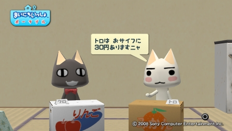 torosute2009/9/1 プラスにゃん 22