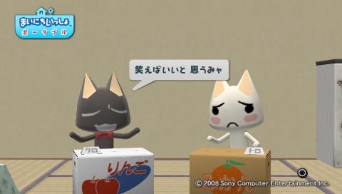 torosute2009/9/1 プラスにゃん 25