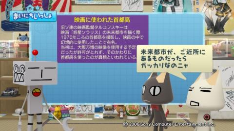 torosute2009/9/2 首都高 3