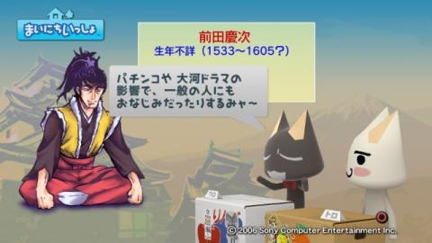 torosute2009/9/3 前田慶次 2