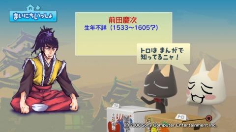 torosute2009/9/3 前田慶次 3