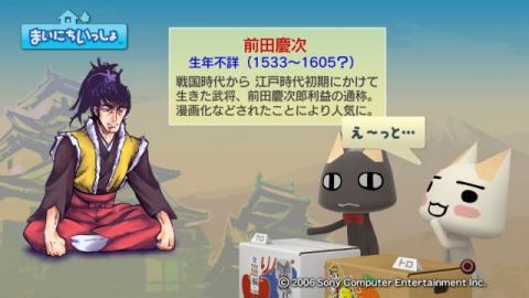torosute2009/9/3 前田慶次 4