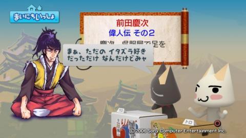 torosute2009/9/3 前田慶次 7
