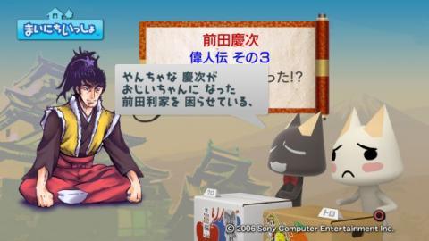 torosute2009/9/3 前田慶次 8