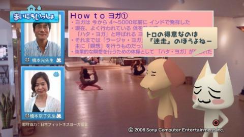 torosute2009/9/4 ヨガ 5