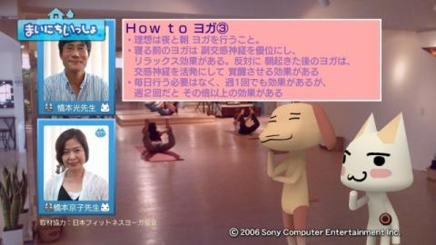 torosute2009/9/4 ヨガ 7