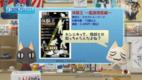 torosute2009/9/5 鑑識 3
