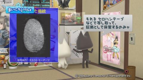 torosute2009/9/5 鑑識 7