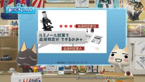 torosute2009/9/5 鑑識 13