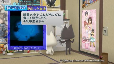torosute2009/9/5 鑑識 追加