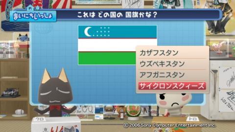 torosute2009/9/6 国旗クイズ