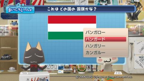 torosute2009/9/6 国旗クイズ 4