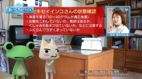 torosute2009/9/10 しゃこ 14