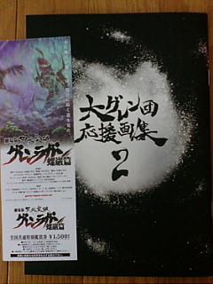 グレンラガン螺巌篇前売り 応援画集2
