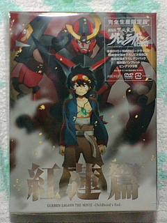 「紅蓮篇」DVD