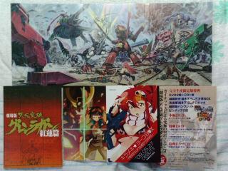 「紅蓮篇」DVD 2