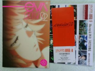 「ヱヴァ破」前売りとEVA EXTRA。