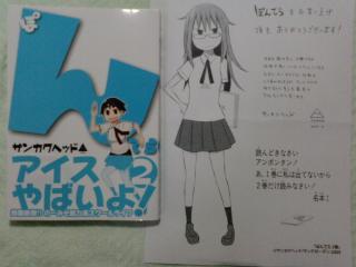 okaimono2009/5/16 3