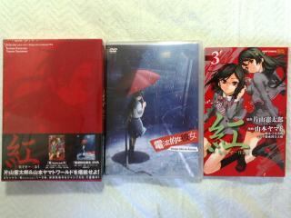 「紅」第3巻限定版だよ!