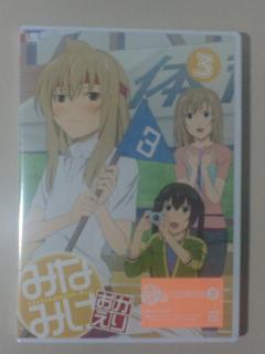 「みなみけおかえり」DVD第3巻!
